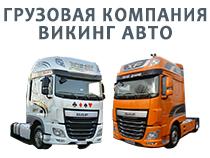 Gruzovaya Kompaniya Viking Avto